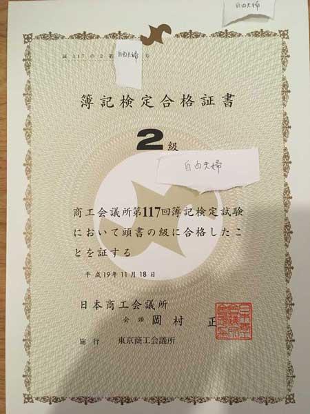 簿記2級独学合格